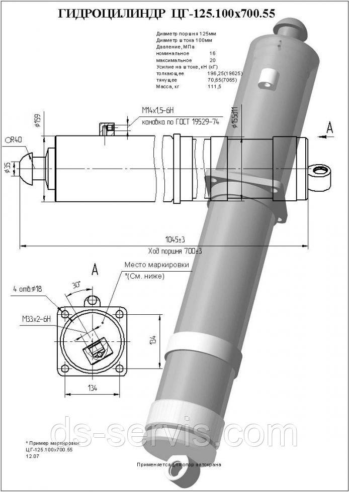 Гидроцилиндр опор (вывешивания крана) ввертной гидрозамок  КС-45717.31.200  ЦГ125х100-700.55 (79-01)