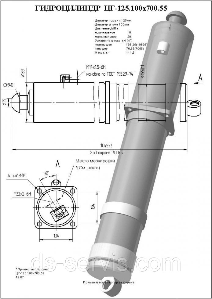 Гидроцилиндр опор (вывешивания крана) приточный гидрозамок  КС-45717.31.200  ЦГ125х100-700.55 (59-02)