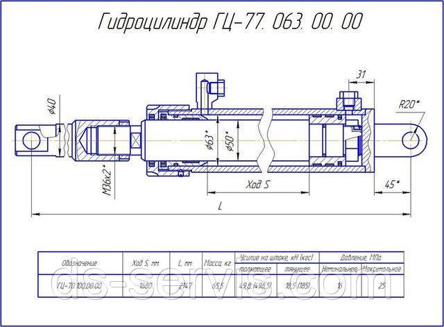 Гидроцилиндр выдвижения опор (усиленный) ГЦ-63.50х1680.01 (77)  КС-45717.31.300