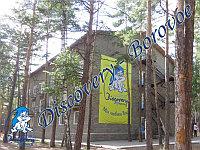 """Курорт Боровое, Санаторий """"Discovery - Borovoe"""", фото 1"""