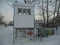 Охранная будка с смотровой площадкой 1,7м*2,5м*2,4м