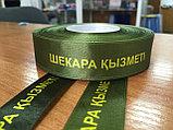 Ленты атласные с нанесением логотипа (Алматы), фото 4