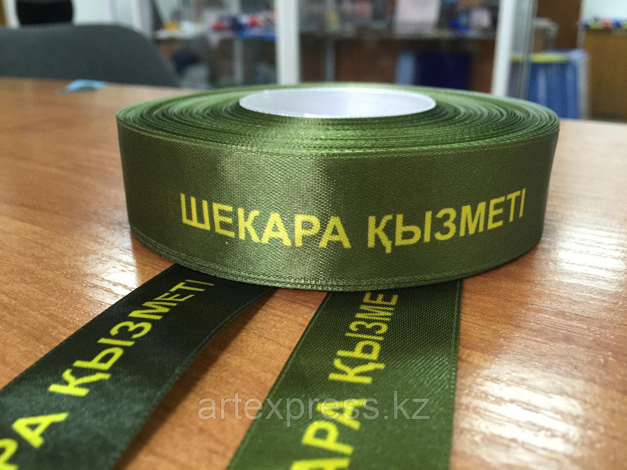 Ленты атласные с нанесением логотипа (Алматы) - фото 4