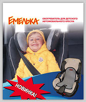 Детский подогрев сидений Емелька