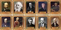 Портреты химиков ( 16 шт, ф А3 )