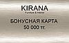 Выиграй 50 000 тг!