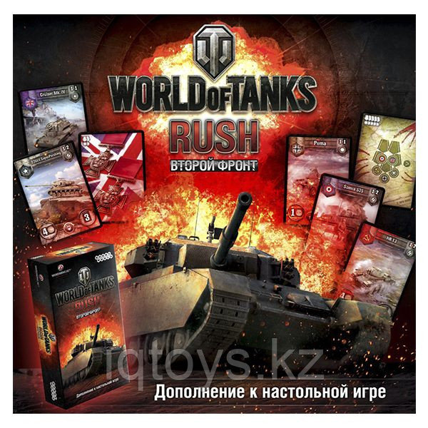 HOBBY WORLD 1194, 1342 World of Tanks Rush.Второй Фронт