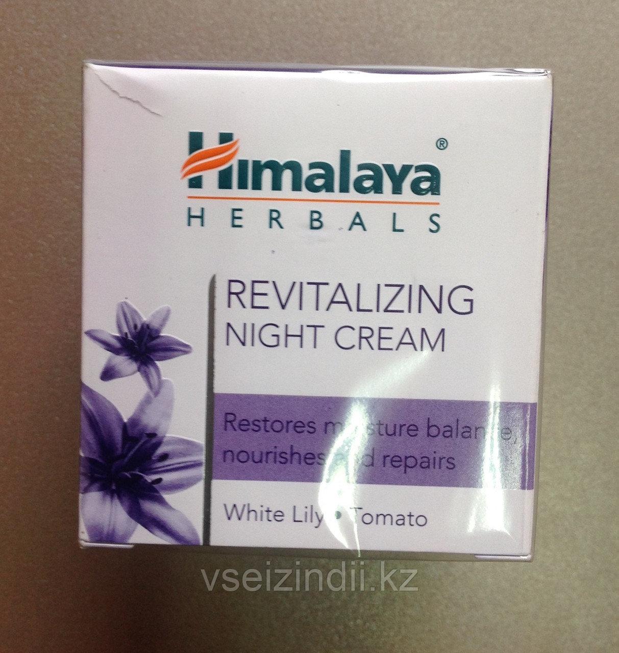 Омолаживающий ночной крем для лица, Гималаи (Revitalizing night cream Himalaya), 50 гр