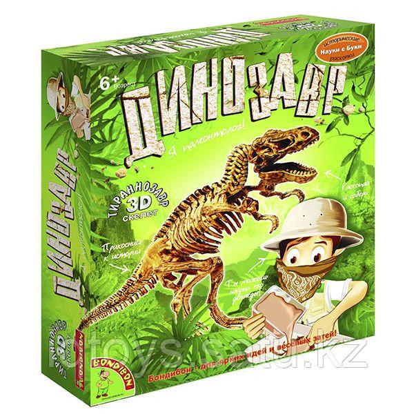 Тираннозавр - французские научно-познавательные опыты Науки с Буки BONDIBON