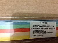 Бумага для квиллинга, ассорти 5 цветов, 125 листов, ширина полосок 3мм., длина 297мм.