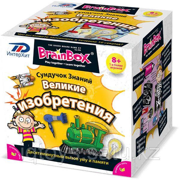 Интеллектуальная игра Сундучок знаний BRAINBOX 90715 Великие изобретения