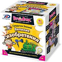 Интеллектуальная игра Сундучок знаний BRAINBOX 90715 Великие изобретения, фото 1
