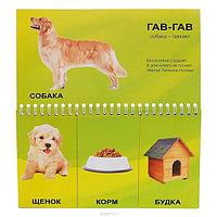 Книга-пазл Домашние животные Вундеркинд с пелёнок
