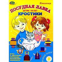Посудная лавка Кростики, Корвет (альбом к палочкам Кюизенера), фото 1