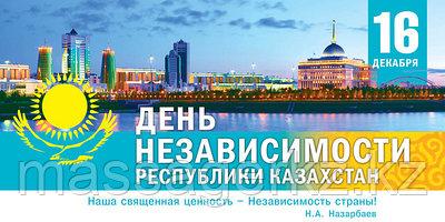 График работы с 16 по 19 декабря в честь празднования Дня Независимости Республики Казахстан
