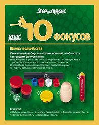 """Школа волшебства """"10 фокусов"""" (зеленый)"""