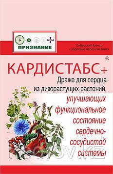 Кардистабс 15гр. Комплекс сердечных трав, витаминов и минералов для поддержки сердца