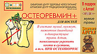 «Остеоревмин».Артриты, артрозы, варикоз, остеопороз 90г (гранулы 0,2 г № 450)