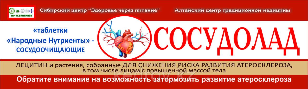 Сосудолад-Н пластинки 4 гр. №14.  Улучшает состояние сердечно-сосудистой системы.