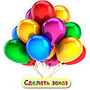 """Гелиевые шары 10"""" на заказ в Павлодаре"""