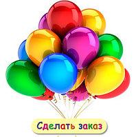 """Гелиевые шары 10"""" на заказ в Павлодаре, фото 1"""