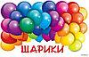"""Гелиевые шары 10"""" в Павлодаре"""