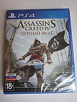 Assassin's Creed IV Черный флаг (на русском языке)