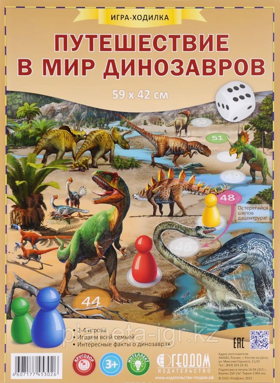 """ГеоДом. Игра-ходилка """"Путешествие в мир динозавров"""