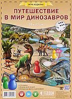 """ГеоДом. Игра-ходилка """"Путешествие в мир динозавров, фото 1"""