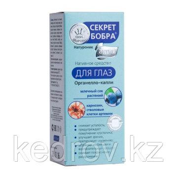 Натуроник Секрет бобра» АКТИВ, органелло-капли из млечного сока растений (нативное средство для глаз), 10 мл.