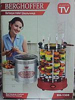 Шашлычница электрическая вертикальная 8 шампуров. Berghoffer BH-1308 + подарок, Алматы, фото 1