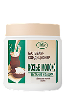 Бальзам-кондиционер Козье молоко для всех типов волос