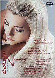 LISAP Ламинирование волос Easy build