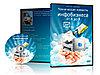 Печать на дисках, Брендирование (cd,dvd)
