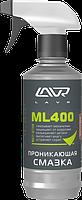 Проникающая смазка LAVR ML400 Penetrating Grease