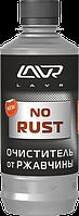 Очиститель от ржавчины LAVR No Rust Fast Effect, 120 мл