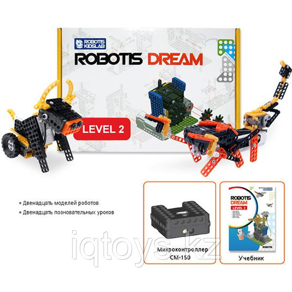 Robotis Dream Level 2 (Уровень 2)