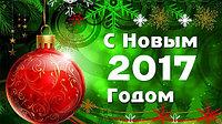 С новым годом, наши любимые! Наш график на Новогодние праздники)