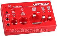 Тестер ламп СВЕТОЗАР для цоколей: G13, G5, G4, G5.3, G6.35, B15d, E27, E14, E10, звуковой