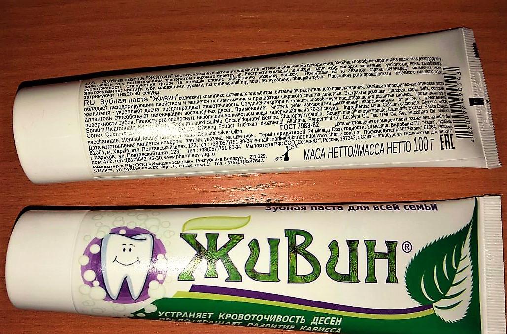 Зубная паста Живин, от кровоточивости десен, с кальцием и фтором, 150 гр