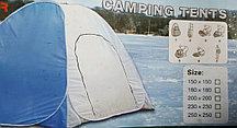 Зимняя палатка автомат Camping Tents 150*150 см