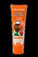 Крем для лица Козье молоко с экстрактом женьшеня