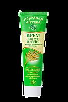Крем для рук и ногтей с маслом проростков пшеницы