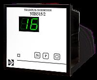 УП 8515 Указатель положения или номера ступени(от 1 до 99) щитовой УП8515