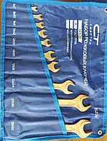 Набор искробезопасных гаечных рожковых ключей (омедненный)