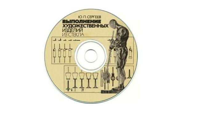 СД диски с шаблонами витражей
