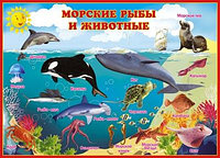 Коллекция Обитатели морского дна