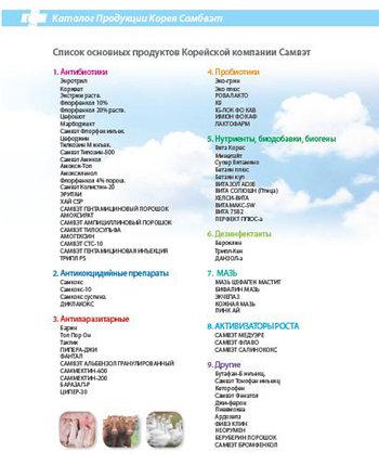 Медицинские препараты для животных Корея Самбвэт, фото 2