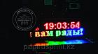 Бегущая строка - световое LED табло., фото 4