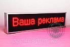 Бегущая строка - световое LED табло., фото 6
